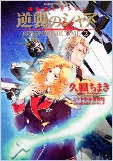 機動戦士ガンダム-逆襲のシャア-BEYOND-THE-TIME-第01-02巻.jpg