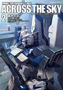 機動戦士ガンダム-U.C.0094-アクロス・ザ・スカイ-第01-02巻.jpg