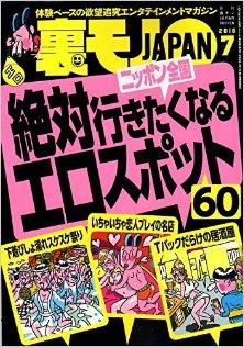 裏モノJAPAN-2016年07月号-Ura-Mono-JAPAN-2016-07.jpg