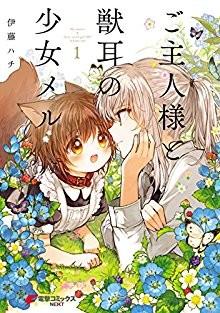 ご主人様と獣耳の少女メル-第01巻-Goshujin-sama-to-Kemonomimi-no-Shoujo-Meru-vol-01.jpg