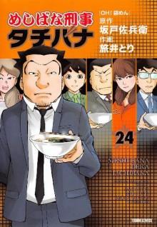 めしばな刑事タチバナ-第01-24巻-Meshibana-Keiji-Tachibana-vol-01-24.jpg