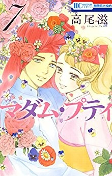 マダム・プティ-第01-07巻-Madame-Petit-vol-01-07.jpg