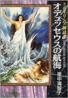 マンガ-ギリシア神話-第01-08巻.jpg