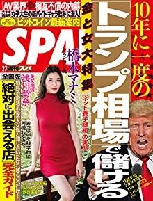 週刊SPA-2017年02月07日号.jpg