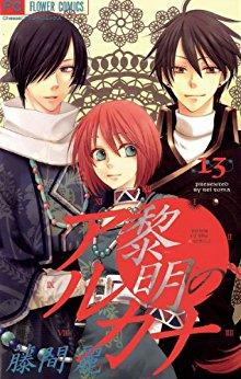 黎明のアルカナ-第01-13巻-Reimei-no-Arcana-vol-01-13.jpg