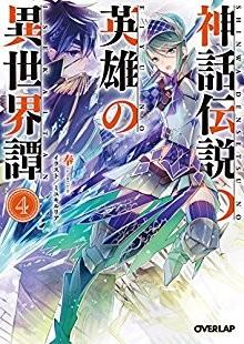 Novel-神話伝説の英雄の異世界譚-第01-04巻-Shinwadensetsu-Eiyu-Isekaitan-vol-01-04.jpg