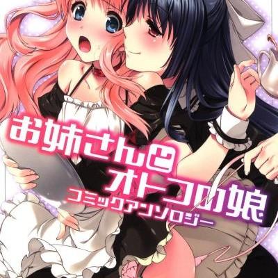 お姉さんとオトコの娘コミックアンソロジー.jpg