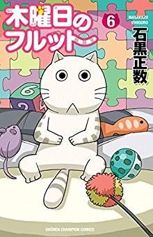木曜日のフルット-第01-06巻-Mokuyoubi-no-Furutto-vol-01-06.jpg