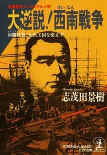Novel-大逆説!西南戦争-Daigyakusetsu-Seinan-Senso.jpg