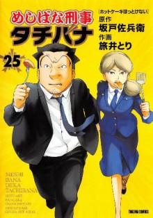 めしばな刑事タチバナ-第01-25巻-Meshibana-Keiji-Tachibana-vol-01-25.jpg