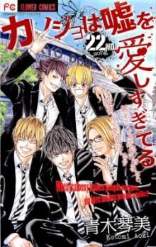 カノジョは嘘を愛しすぎてる-第01-22巻-Kanojo-wa-Uso-wo-Aishisugiteru-vol-01-22.jpg