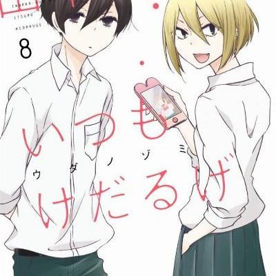 田中くんはいつもけだるげ-第01-08巻-Tanaka-kun-wa-Itsumo-Kedaruge-vol-01-08.jpg