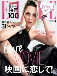 ELLE-Japon-エルジャポン-2017年04月号.jpg