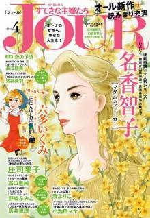 JOUR-すてきな主婦たち-2017年04月号.jpg