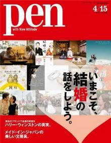 Pen-ペン-2017年04月05日号.jpg