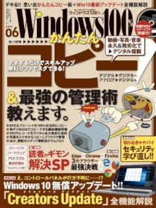 Windows100-2017-06月号