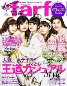 la-farfa【ラ・ファーファ】2017年05月号.jpg