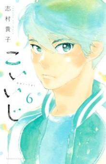 こいいじ-第01-06巻-Koiiji-vol-01-06.jpg