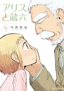 アリスと蔵六-第01-08巻-Alice-to-Zouroku-vol-01-08.jpg
