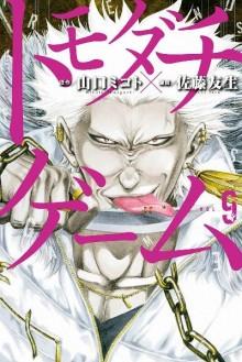 トモダチゲーム-第01-09巻-Tomodachi-Game-vol-01-09.jpg