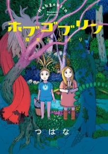 ホブゴブリン-魔女とふたり-Hobugoburin-Majo-to-Futari.jpg