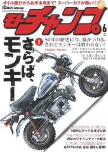 モトチャンプ-2017年06月号-Moto-Champ-2017-06.jpg
