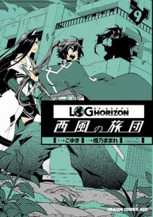 ログ・ホライズン-西風の旅団-第01-09巻-Log-Horizon-–-Nishikaze-no-Ryodan-vol-01-09.jpg