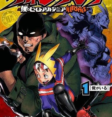 ヴィジランテ-僕のヒーローアカデミアILLEGALS-第01巻-Vigilante-Boku-no-Hero-Academia-ILLEGALS-vol-01.jpg