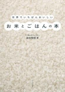 世界でいちばんおいしいお米とごはんの本.jpg