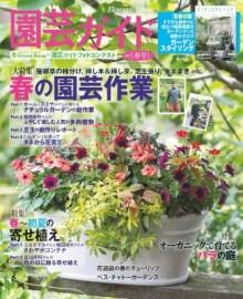 園芸ガイド-2017年06月夏・特大号-Engei-Gide-2017-06.jpg