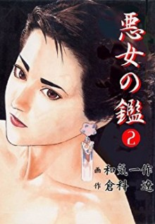 悪女の鑑-第01-02巻-Akujo-no-Kan-vol-01-02.jpg