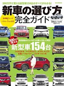 新車の選び方-完全ガイド.jpg