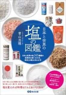日本と世界の塩の図鑑―――塩245種類の効果的な使い方、食材との組み合わせ方.jpg