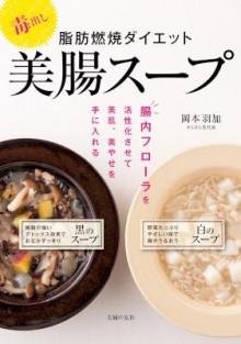 毒出し-脂肪燃焼ダイエット美腸スープ.jpg