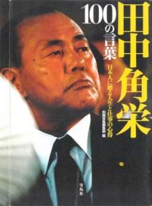 田中角栄-100の言葉-日本人に贈る人生と仕事の心得.jpg