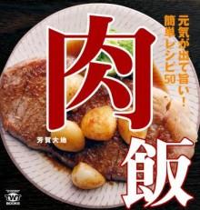 肉飯-元気が出て旨い!簡単レシピ50.jpg