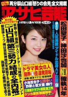週刊アサヒ芸能-2017年05月18日号.jpg