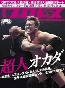 週刊プロレス-2017年05月24日号-Weekly-Pro-Wrestlin-2017-05-24.jpg