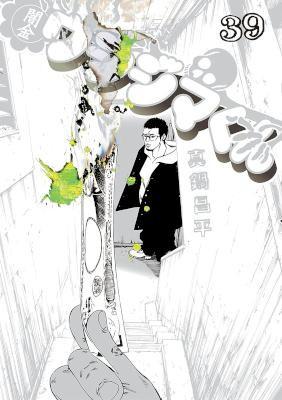 闇金ウシジマくん-第01-39巻-Yamikin-Ushijima-kun-vol-01-39.jpg
