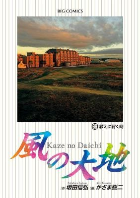 風の大地-第01-69巻-Kaze-no-Daichi-vol-01-69.jpg