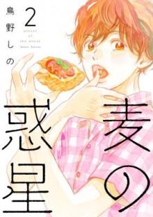 麦の惑星-第01-02巻-Mugi-no-Wakusei-vol-01-02.jpg