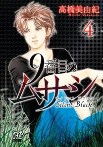 9番目のムサシ-サイレントブラック-第01-04巻-9-Banme-no-Musashi-–-Silent-Black-vol-01-04.jpg