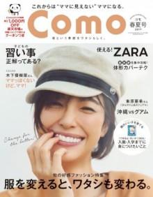 Comoコモ-2017年06月-春夏号.jpg