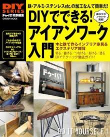 DIYシリーズ-DIYでできる!アイアンワーク入門.jpg