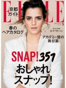 ELLE-Japon-エルジャポン-2017年05月号.jpg