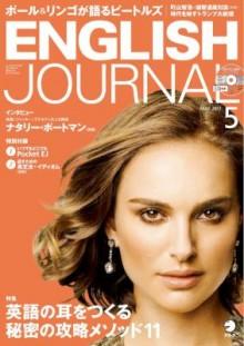 ENGLISH-JOURNAL-2017年05月号.jpg