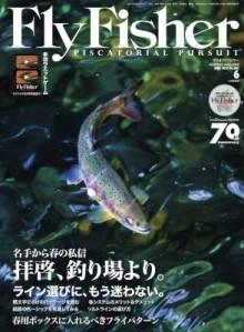 FLY-FISHERフライフィッシャー-2017年06月号.jpg