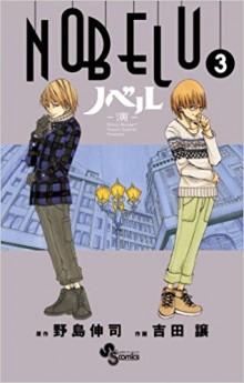 NOBELU-演--第01-03巻.jpg