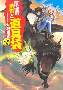 Novel-反逆の勇者と道具袋-第01-02巻-Hangyaku-no-Yusha-to-Dogubukuro-vol-01-02.jpg