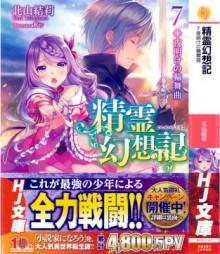 Novel-精霊幻想記-第01-07巻-Seirei-Genso-Ki-vol-01-07.jpg